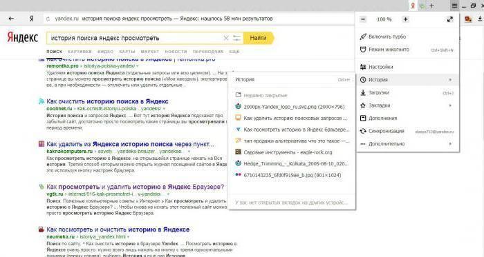 Яндекс история запросов