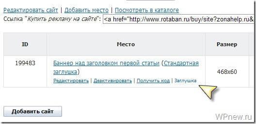 Rotaban ru
