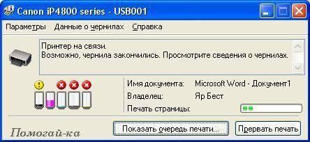 3872337_printer14 (444x204, 26Kb)