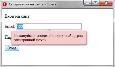 Некорректный email
