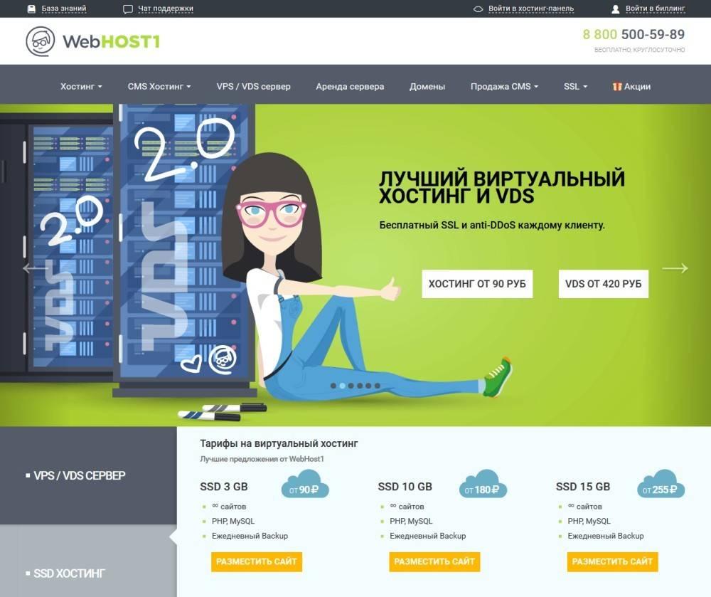 Купить хостинг за 30 рублей дисковая квота хостинг