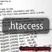Файл htaccess скачать
