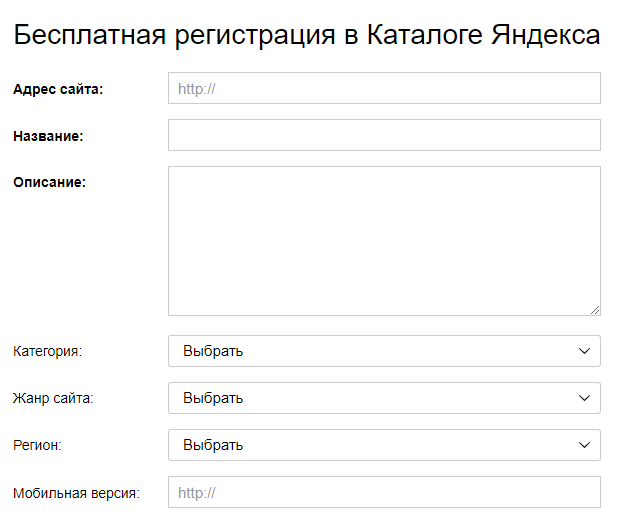 Yandex каталог