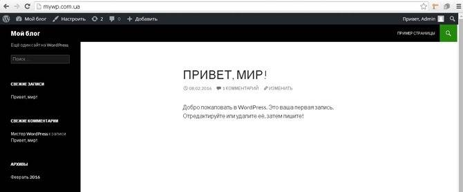 Перенос wordpress блога другой хостинг дешевые адалт хостинги