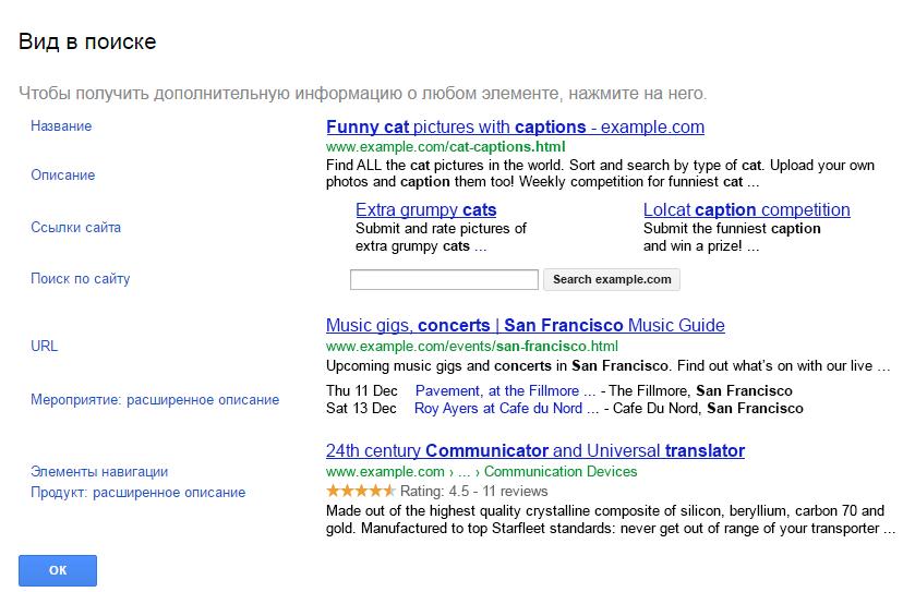 Гугл мастер