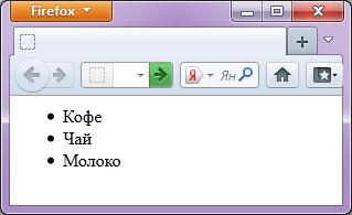Тег ul в html