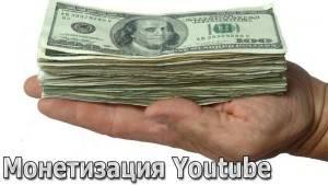 Как зарабатывать в ютубе на видео