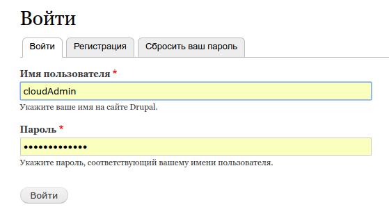Установка drupal 8