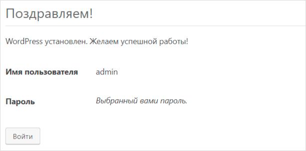 Wp admin install php