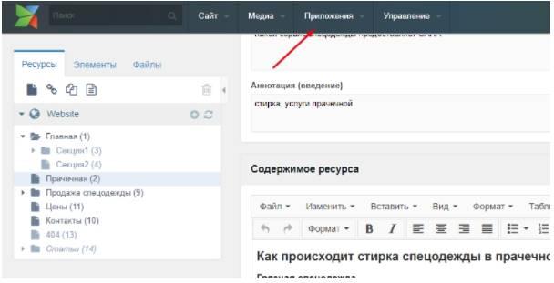 Админка сайта