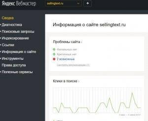 Поисковые апдейты яндекса