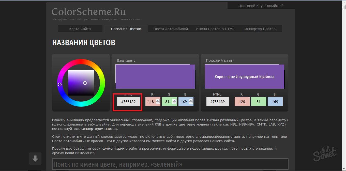 Используемые цвета в html