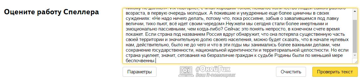 Яндекс проверка орфографии онлайн
