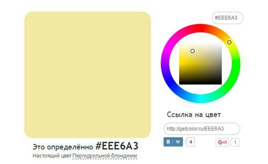 Палитра html цветов