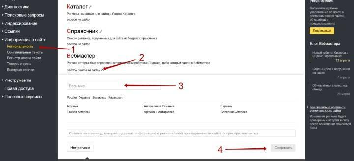 Яндекс вебмастер справка