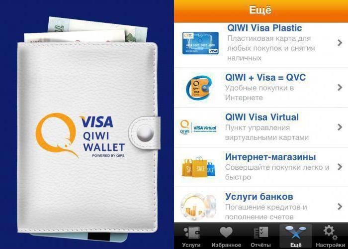 Киви виза кошелек