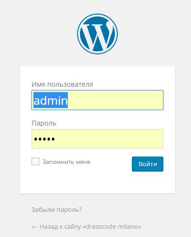Как войти в админ панель wordpress