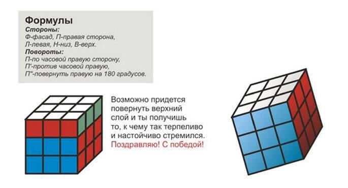 Как собрать 2 стороны кубика рубика