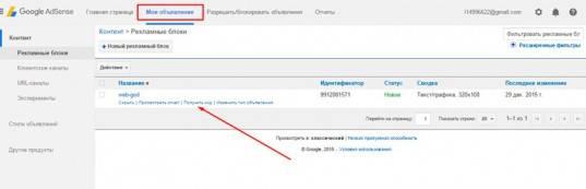Google ru adsense