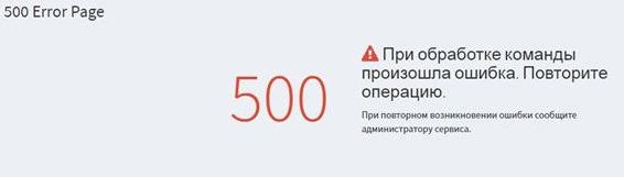 Что значит ошибка 500