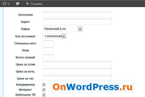 Произвольные поля wordpress