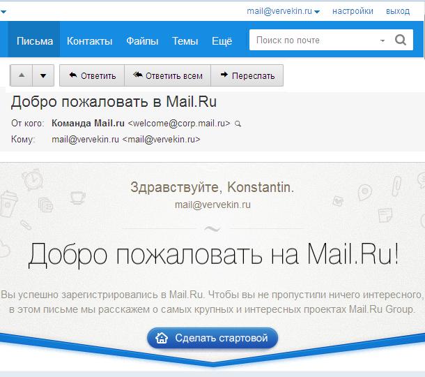 Как создать почту на своем домене