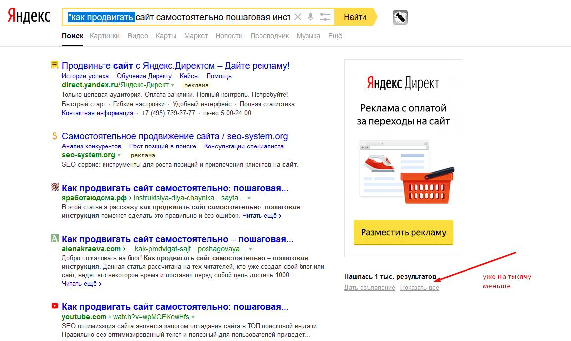 Продвижение сайта по низкочастотным запросам