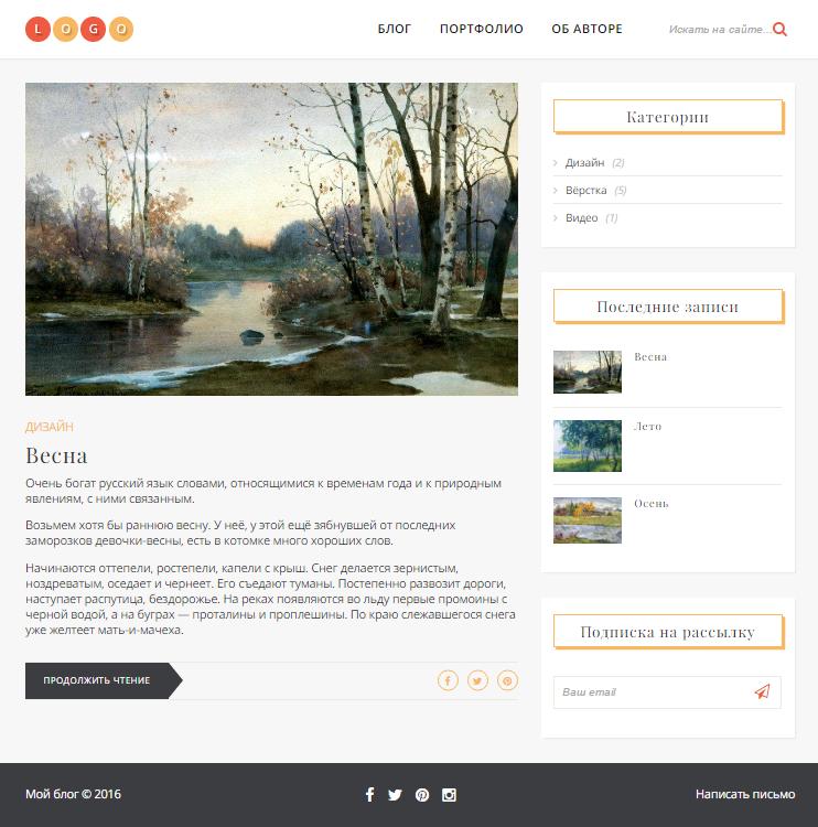 Примеры верстки сайта