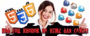 Картинки кнопок для сайта