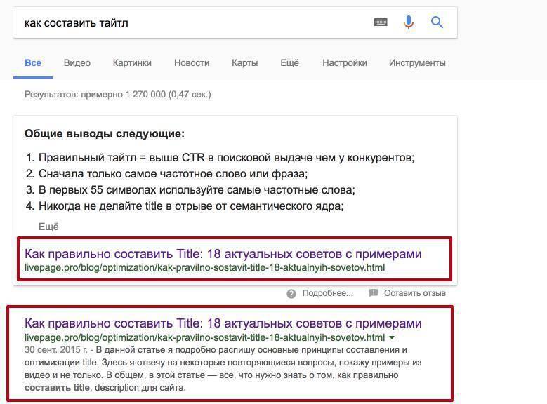 Как сделать сниппеты в гугл