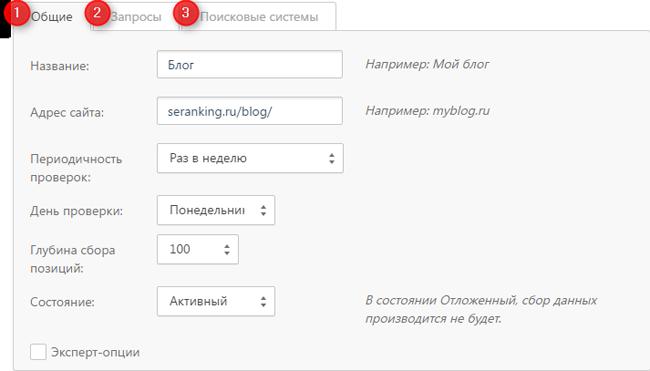 Определение позиций сайта в поисковиках