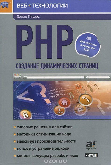 Php учебник