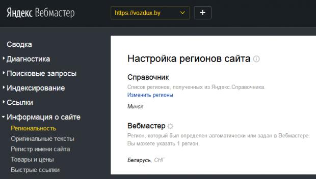 Яндекс вебмастер настройка