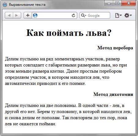 Расположение текста в html