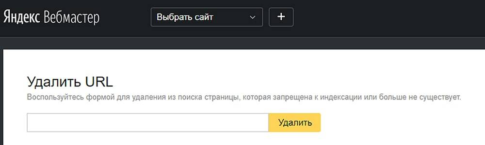 Удалить сайт