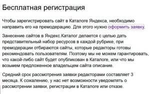 Catalog yandex ru
