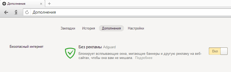 extension-yandex-enable
