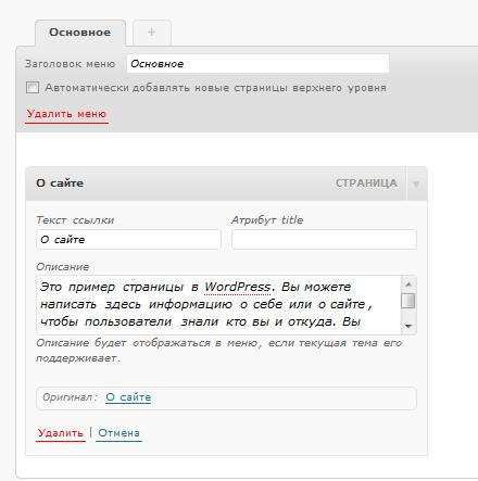 Вывод меню wordpress