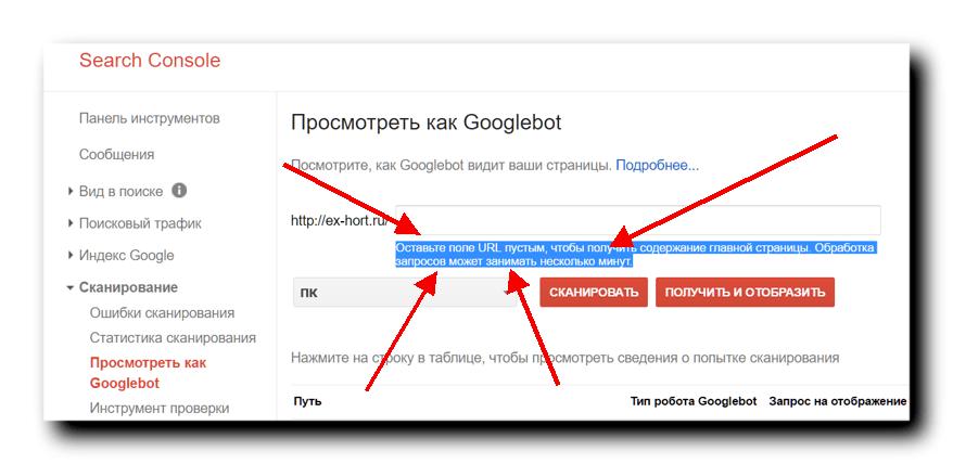 Гугл кабинет вебмастера