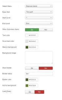 Модуль меню joomla 3