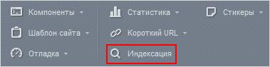Обновить поисковый индекс необходимо после
