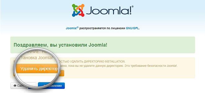 Как установить joomla на хостинг