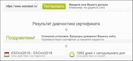 Сертификат для сайта