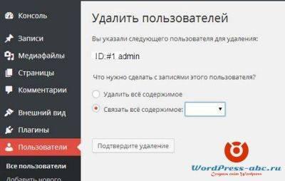 Wordpress безопасность