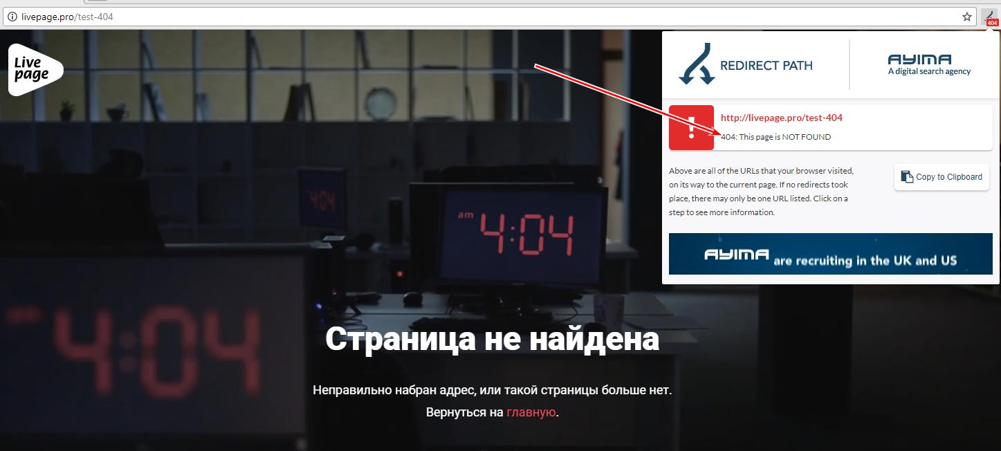 404 not found как исправить