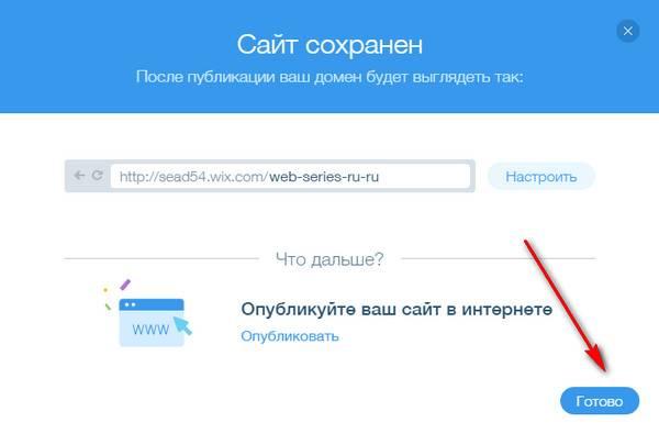 Wix конструктор сайтов вход
