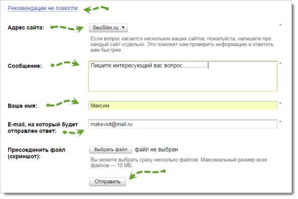 Яндекс управление сайтом