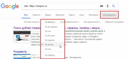 Как посмотреть все страницы сайта в выдаче