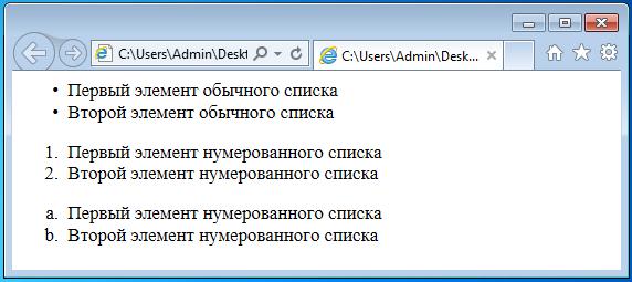 Список в списке html