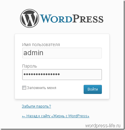 Wordpress вход